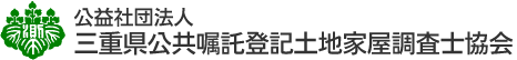 公益社団法人三重県公共嘱託土地家屋調査士協会